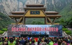 太行山の大谷は国家の5 Aの景勝地の誓いの大会を創建します