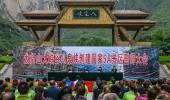 太行山大峡谷は国家AAAAA景勝地の誓い大会を創建する