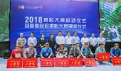 太行山大谷「世界奇峡・天然酸素」の撮影大会がスタート