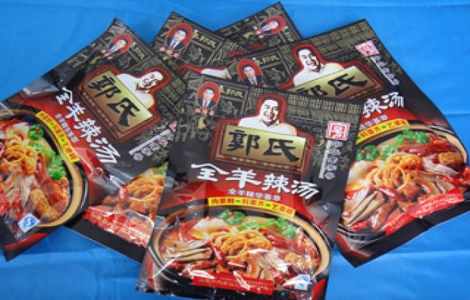 黄氏羊湯-羊の辛いスープ