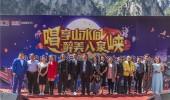「山水の間を歌う、酔う美八泉峡」の大規模なコンサートは八泉峡の景勝地で行われます
