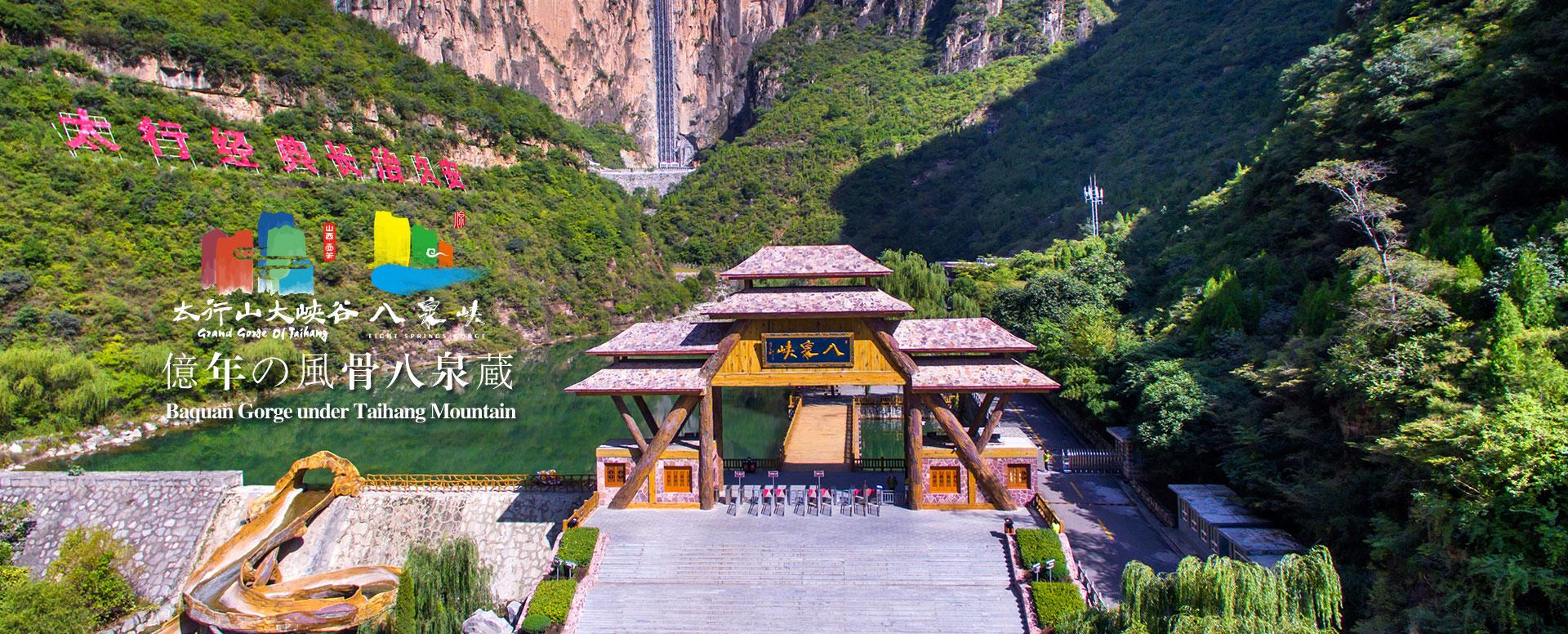 太行山大峡谷八泉峡景区日文官网